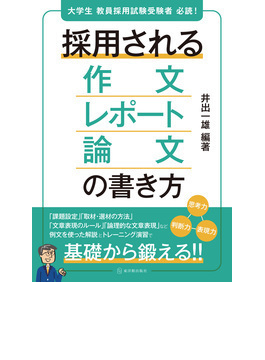 採用される作文・レポート・論文の書き方 大学生教員採用試験受験者必読!