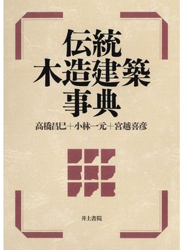 伝統木造建築事典