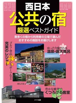 西日本「公共の宿」厳選ベストガイド