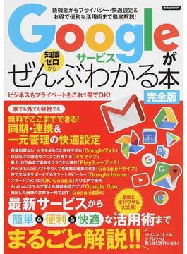 Googleサービスがぜんぶわかる本 知識ゼロから 新機能からプライバシー・快適設定&お得で便利な活用術まで徹底解説! 完全版(洋泉社MOOK)