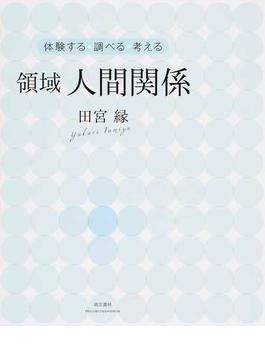 領域人間関係 体験する・調べる・考える 第2版