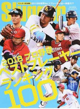 プロ野球ベストプレーヤー・ランキング100 2018