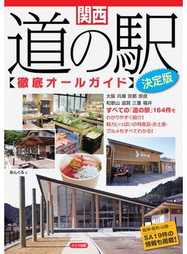 関西道の駅徹底オールガイド 決定版