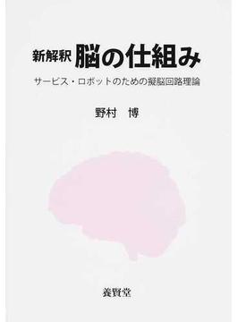新解釈脳の仕組み サービス・ロボットのための擬脳回路理論