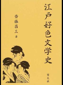 江戸好色文学史