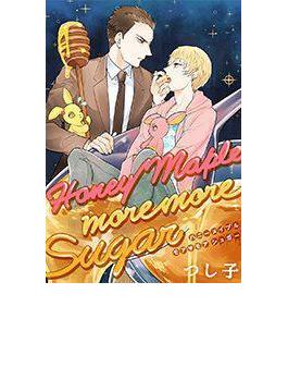 【6-10セット】Honey Maple more more sugar(ボーイズファン)