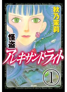 【1-5セット】怪盗 アレキサンドライト(分冊版)