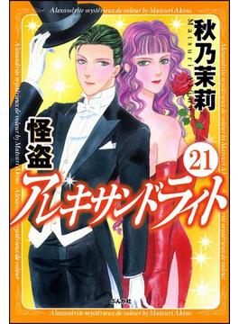 【21-25セット】怪盗 アレキサンドライト(分冊版)