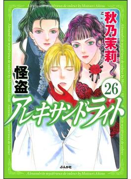 【26-30セット】怪盗 アレキサンドライト(分冊版)