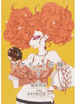 ノケモノと花嫁 7 THE MANGA (BIRZ EXTRA)