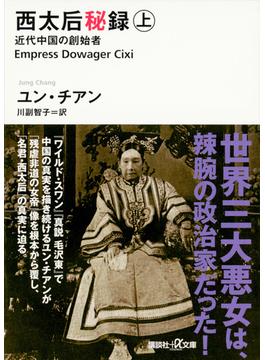 西太后秘録 近代中国の創始者 上(講談社+α文庫)
