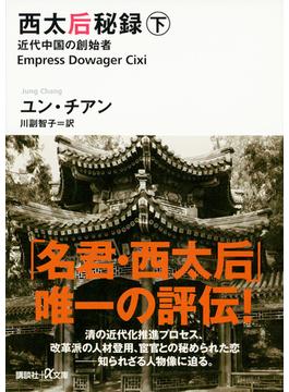 西太后秘録 近代中国の創始者 下(講談社+α文庫)