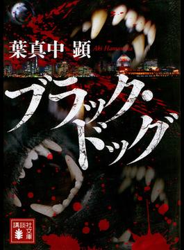 ブラック・ドッグ(講談社文庫)