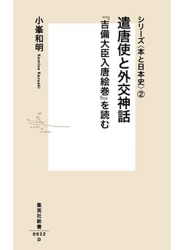 遣唐使と外交神話 『吉備大臣入唐絵巻』を読む(集英社新書)