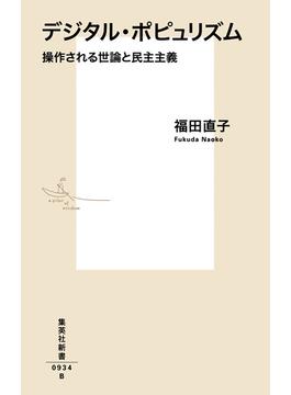 デジタル・ポピュリズム 操作される世論と民主主義(集英社新書)