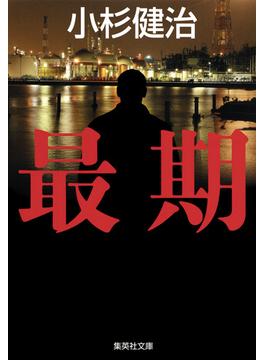 最期(集英社文庫)