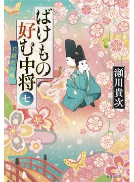 ばけもの好む中将 7 花鎮めの舞(集英社文庫)