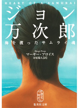 ジョン万次郎 海を渡ったサムライ魂(集英社文庫)