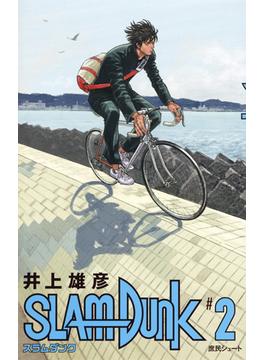 SLAM DUNK 2 新装再編版 (愛蔵版コミックス)(愛蔵版コミックス)