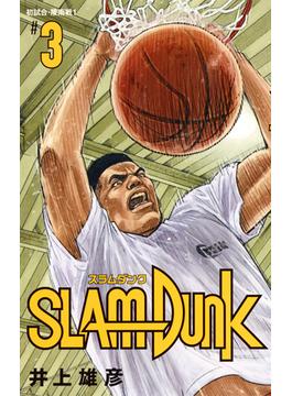 SLAM DUNK 3 新装再編版 1 (愛蔵版コミックス)(愛蔵版コミックス)