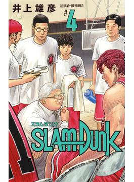 SLAM DUNK 4 新装再編版 2 (愛蔵版コミックス)(愛蔵版コミックス)