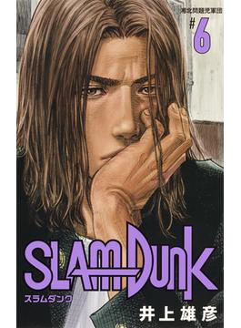 SLAM DUNK 6 新装再編版 (愛蔵版コミックス)(愛蔵版コミックス)