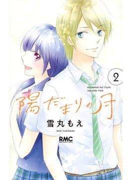 陽だまりの月 2 (りぼんマスコットコミックス)(りぼんマスコットコミックス)