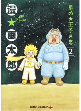 星の★王子さま 2 (ジャンプコミックス)(ジャンプコミックス)