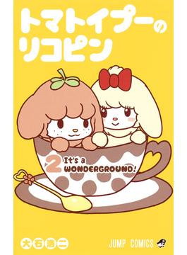 トマトイプーのリコピン 2 (ジャンプコミックス)(ジャンプコミックス)