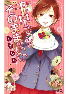 千早さんはそのままでいい 4 (ジャンプコミックス)(ジャンプコミックス)