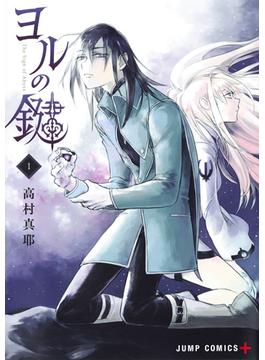ヨルの鍵 1 (ジャンプコミックス)(ジャンプコミックス)