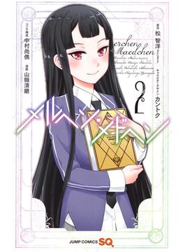 メルヘン・メドヘン 2 (ジャンプコミックス)(ジャンプコミックス)