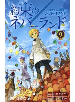 約束のネバーランド 9 (ジャンプコミックス)(ジャンプコミックス)
