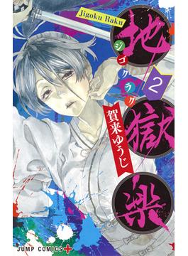 地獄楽 2 (ジャンプコミックス)(ジャンプコミックス)