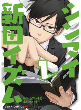シンマイ新田イズム 1 (ジャンプコミックス)(ジャンプコミックス)