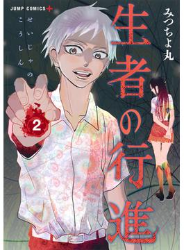 生者の行進 2 (ジャンプコミックス)(ジャンプコミックス)