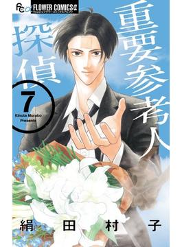 重要参考人探偵 7 (flowersフラワーコミックスα)(flowersフラワーコミックス)