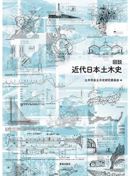 図説近代日本土木史