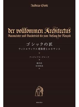 ゴシックの匠 ウィトルウィウス建築書とルネサンス