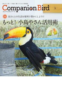 コンパニオンバード 鳥たちと楽しく快適に暮らすための情報誌 No.29 もっと!小鳥やさん活用術(SEIBUNDO mook)