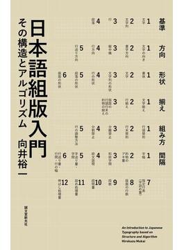 日本語組版入門 その構造とアルゴリズム