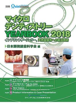 マイクロデンティストリーYEARBOOK 2018 インプラントサージェリー,天然歯保存への新活用術