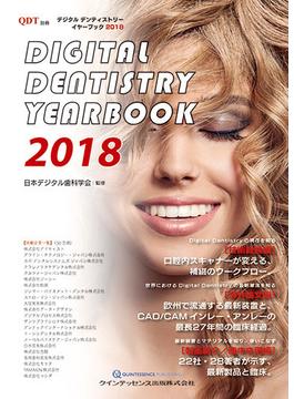 デジタルデンティストリーイヤーブック 2018