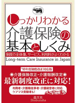 しっかりわかる介護保険の基本としくみ 制度の全体像、サービス、利用料がよくわかる