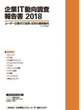 企業IT動向調査報告書 ユーザー企業のIT投資・活用の最新動向 2018