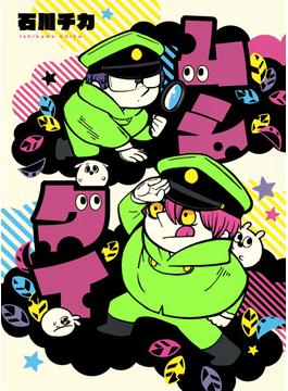 ムシクイ (ホーム社書籍扱いコミックス)
