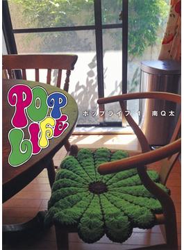 POP LIFE(ヤングジャンプコミックス) 2巻セット(ヤングジャンプコミックス)