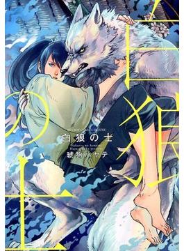 白狼の士 (ビーボーイコミックスデラックス)