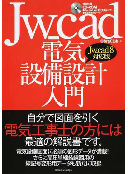 Jw_cad電気設備設計入門 Jw_cad8対応版
