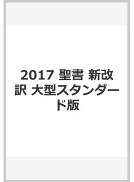 2017 聖書 新改訳 大型スタンダード版